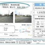 「南桜井」駅より 徒歩3分 売地(約63坪)